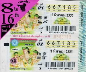 lotteria 3
