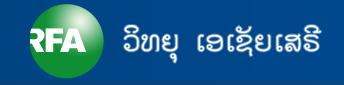 Radio Free Asia - Laos