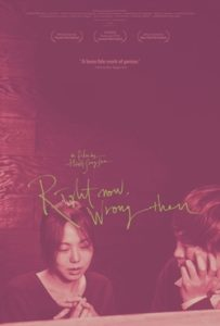 right-now-wrong-then-hong-sang-soo